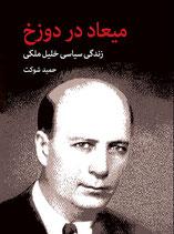 Khalil Maleki A Political Biography - میعاد در دوزخ زندگی سیاسی خلیل ملکی