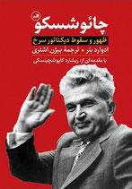 Kiss the Hand you cannot bite - چائوشسکو: ظهور و سقوط دیکتاتور سرخ