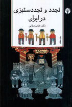 Modernity and against Modernity in Iran - تجدد و تجدد ستیزی در ایران