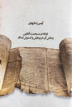 Apostasy in Early Christianity... - ... ارتداد در مسیحیت آغازین