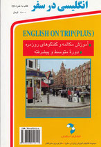 English on trip (Plus) (with CD)