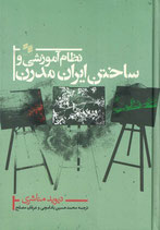Education and the Making of Modern Iran - نظام آموزشی و ساختن ایران مدرن