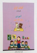 Farsi 1 - آموزش زبان فارسی، کتاب اول