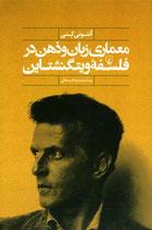 Wittgenstein - معماری زبان و ذهن در فلسفهٔ ویتگنشتاین