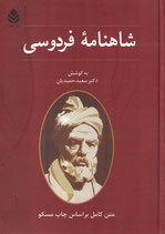 Shahnameh Ferdosi   شاهنامه فردوسی