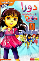 ِِِDora and friends Vol. 1 - دورا و دوستان