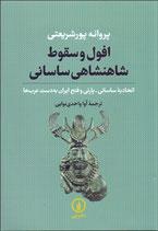 Decline and Fall of the Sasanian Empire - افول و سقوط شاهنشاهی ساسانی