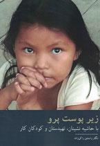 Under the skin of Peru - زیر پوست پرو