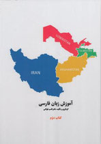 Farsi 2 - آموزش زبان فارسی کتاب دوم