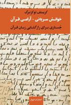 Die Syro-Aramäische Lesart des Koran - خوانش سریانی ـ آرامی قرآن