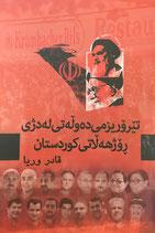 The State Terrorism in eastern Kurdistan