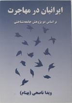Iranians in Diaspora - ایرانیان در مهاجرت