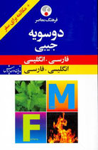Pocket Double Dictionary  English-Persian/ Persian-English