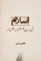 Islam -  اسلام، آیین پیشاشهرنشینی
