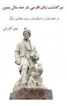 The History of of Persian language of the last 100 years - سرگذشت زبان فارسی در صد سال پسین