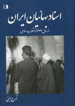 Documents of the Baha´is 2 - 2 اسناد بهائیان ایران