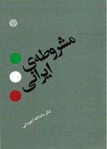 The Iranian constitution - مشروطه ی ايرانی