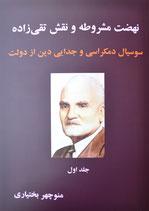 Constitutional movement... -  نهضت مشروطه و نقش تقی زاده