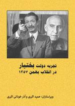 Shapour Bakhtiar's Government in 1979 Revolution in Iran - تجربه دولت بختیار در انقلاب بهمن 1357