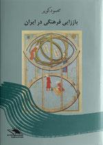 Cultural Regeneration in Iran - باززایی فرهنگی در ایران