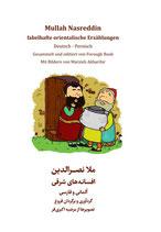 Mullah Nasreddin - ملا نصرالدین