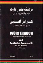 Wörterbuch Dari (Persisch) - Deutsch