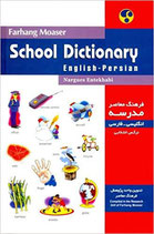 Illustrated School Dictionary  English - Persian