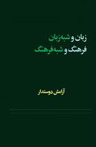 An Introduction to Pseudolanguage and Pseudoculture - زبان و شبه زبان فرهنگ و شبه فرهنگ