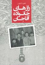 The Secrets of the Aghajan family - رازهای خانواده آقا جان