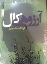 Wishes of Cal 3 - آرزوهای کال ۳