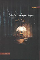 The cold cafe of mr writer قهوه سرد آقای نویسنده