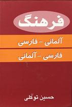 Wörterbuch Deutsch-Persisch &  Persisch-Deutsch - فرهنگ  آلمانی - فارسی و فارسی - آلمانی