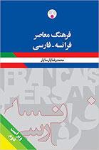 Dictionnaire Français-Persan