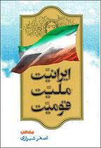 Iranianness, nationality, ethnicity - ایرانیت، ملیت، قومیت