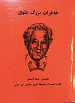 Memoirs of Bozorg Alavi -خاطرات بزرگ علوی