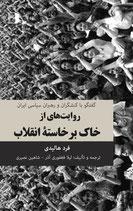 Iran: Dictatorship and Development - روایتهای از خاک برخاستهٔ انقلاب