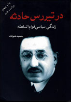 A political biography of Qavamo Saltane - در تيررس حادثه