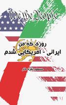 The day I became an Iranian-American - روزی که من ایرانی ـ امریکایی شدم