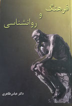 Culture and Psychology - فرهنگ و روانشناسی