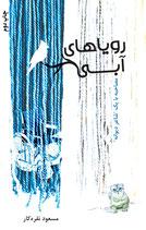 Dreams in blue - رویاهای آبی