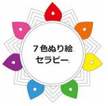 商品名 7色ぬり絵セラピー小冊子