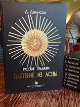 """Книга """"Плетение из лозы"""", автор Д. Денисов 2016г."""