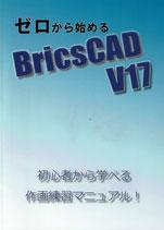 ゼロから始めるBricsCAD V17