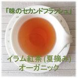 イラム紅茶(夏摘み)セカンドフラッシュ 茶葉 オーガニック
