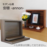 モダン仏壇 安穏-annnon-