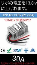 電圧安定器 12vなどを13.8vに上げて安定供給