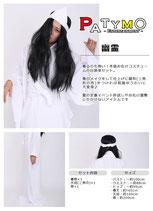 H-ZIDAI007/Patymo 幽霊