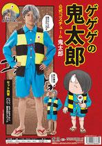 H-ANI003 /業者様割引対象外商品:鬼太郎コスチューム(シャツ、ちゃんちゃんこ、パンツ、目玉おやじバッジ )