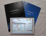 【1日速習コース】iPadお客様持ち込み★プロ向け中心星四柱推命アプリ講習初年度