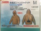 マキタ ファンジャケット Mサイズ(FJ501DZM)